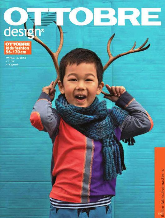 Шитье ручной работы. Ярмарка Мастеров - ручная работа. Купить № 6/2014 Журнал OTTOBRE design Kids Fashion. Handmade.
