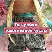 Выкройка текстильной куклы.