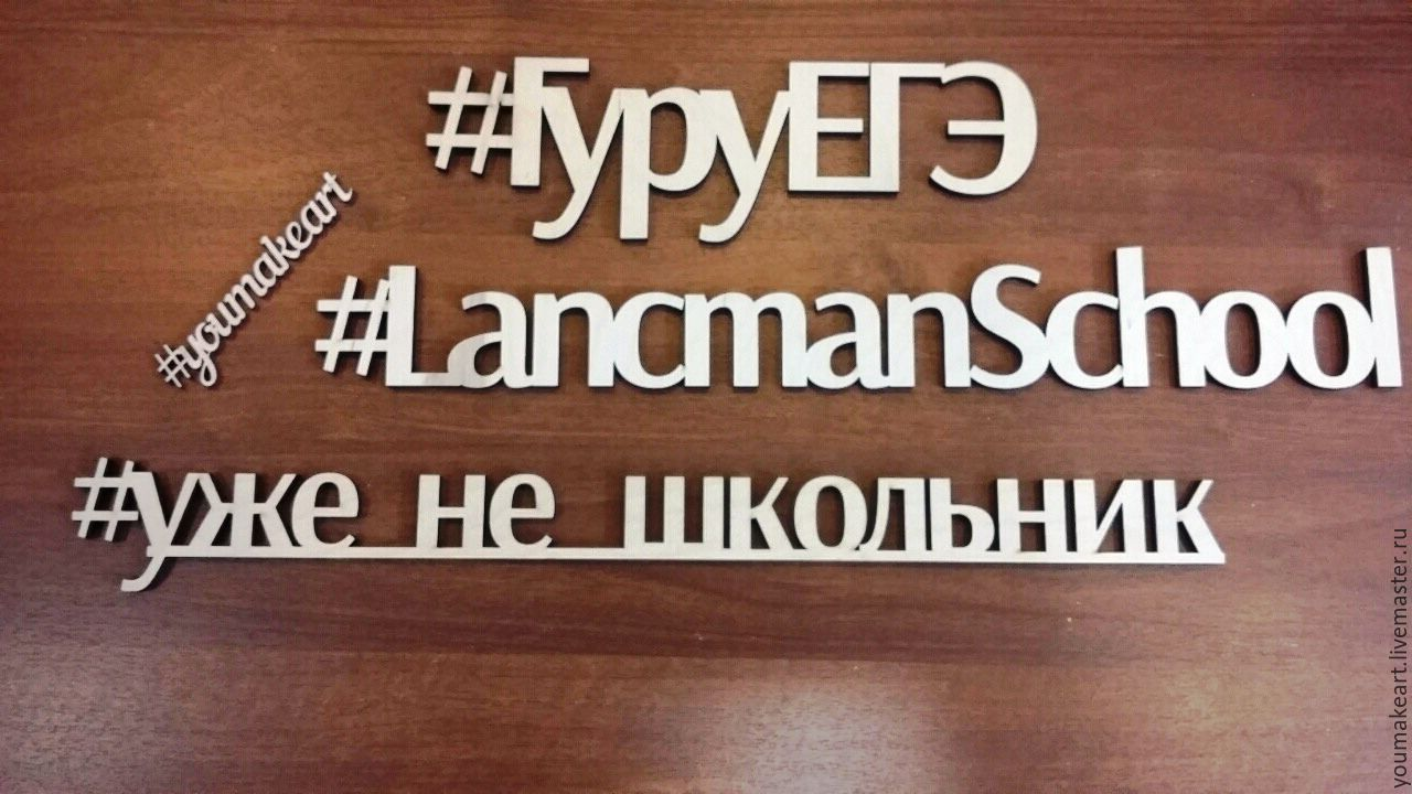 Хэштег из  дерева для интерьера и фотосессий, Слова, Москва, Фото №1