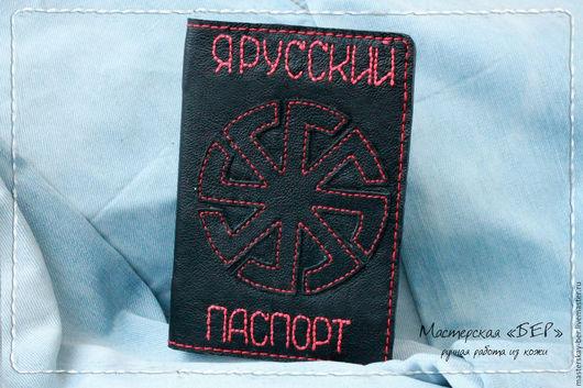 Обложка для паспорта «Коловрат».  Мастерская «БЕР». Аппликация, ручная вышивка на коже.