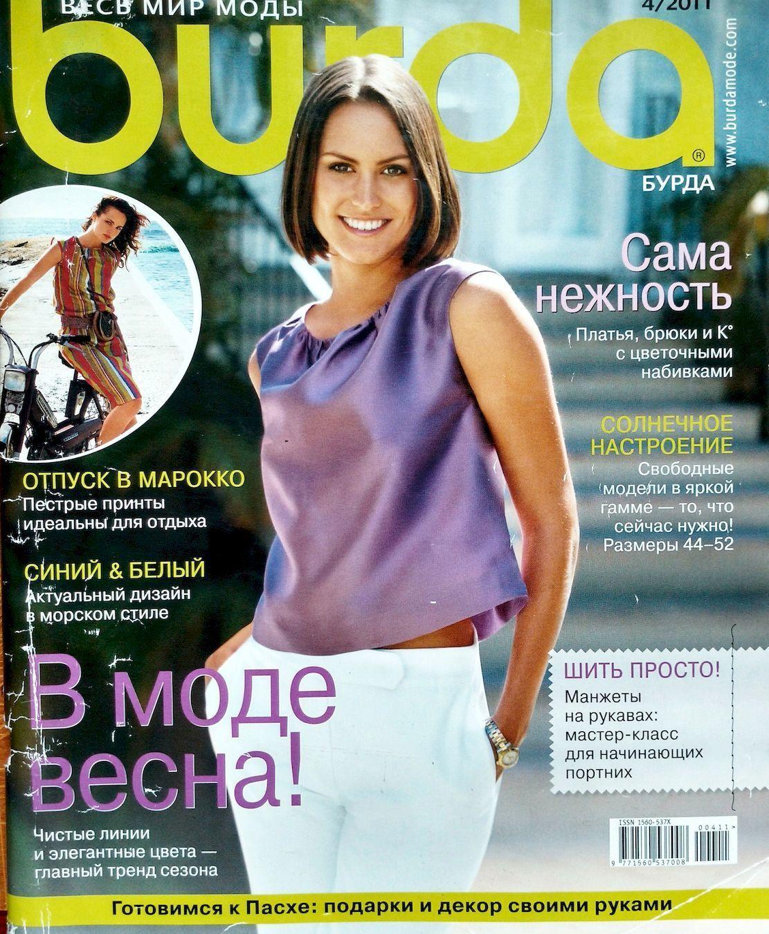 Журнал Burda Moden № 4/2011, Выкройки для шитья, Москва,  Фото №1
