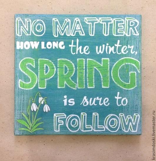 Сколько бы ни длилась зима, весна все равно придет!