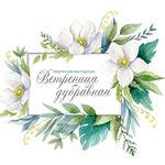Ветреница дубравная (EkaterinaKrutiy) - Ярмарка Мастеров - ручная работа, handmade