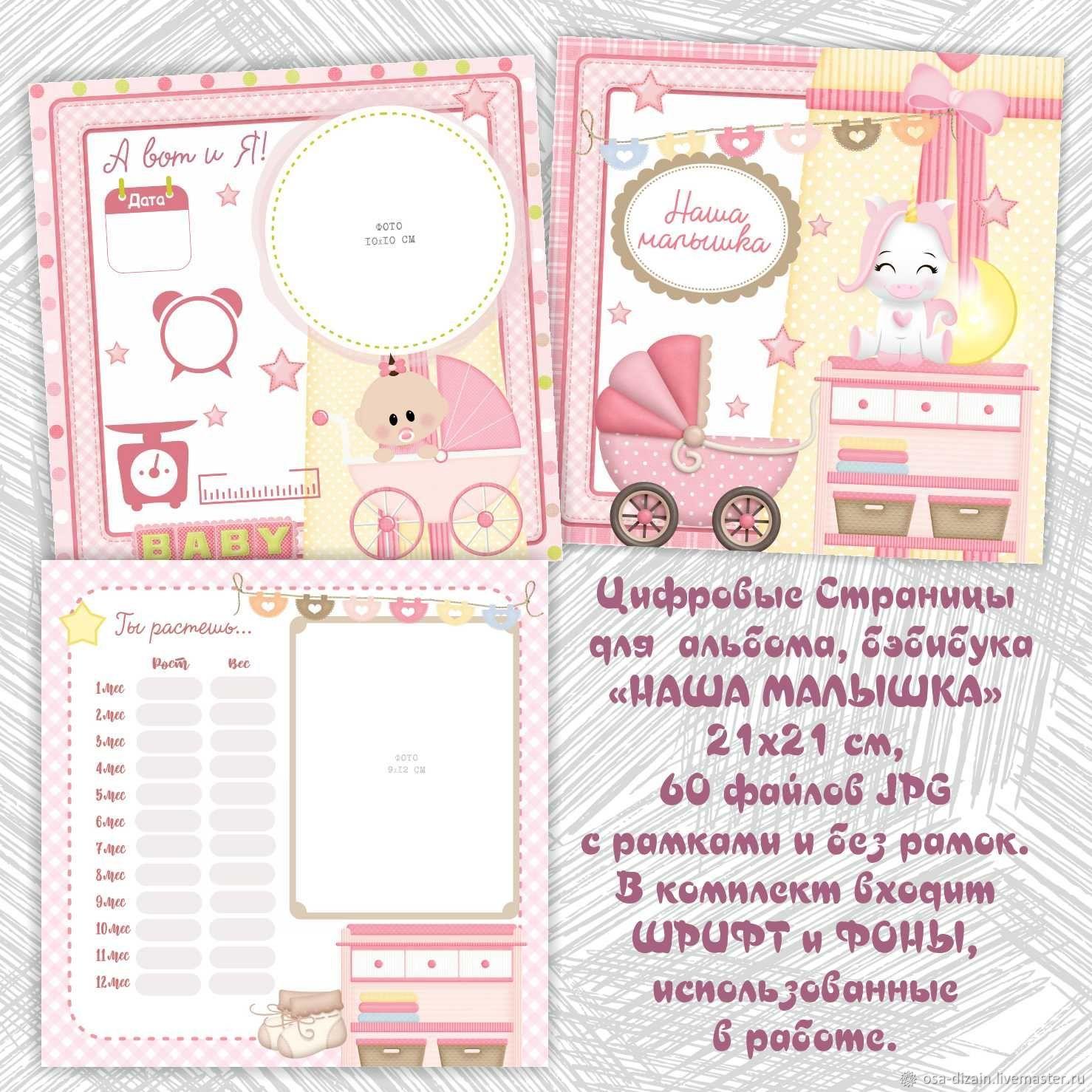 Странички для альбома, бэбибука для девочки, Фото, Пермь,  Фото №1