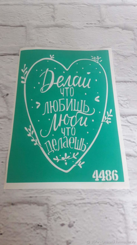 Copy of Stencils adhesive, Stencils, Orel,  Фото №1