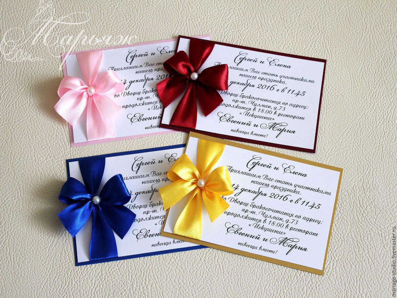 Программа для открыток приглашений, открытки