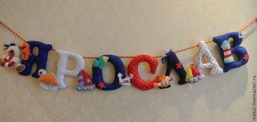 Детская ручной работы. Ярмарка Мастеров - ручная работа. Купить Имменная гирлянда из фетра. Handmade. Имя, подарок малышу, море
