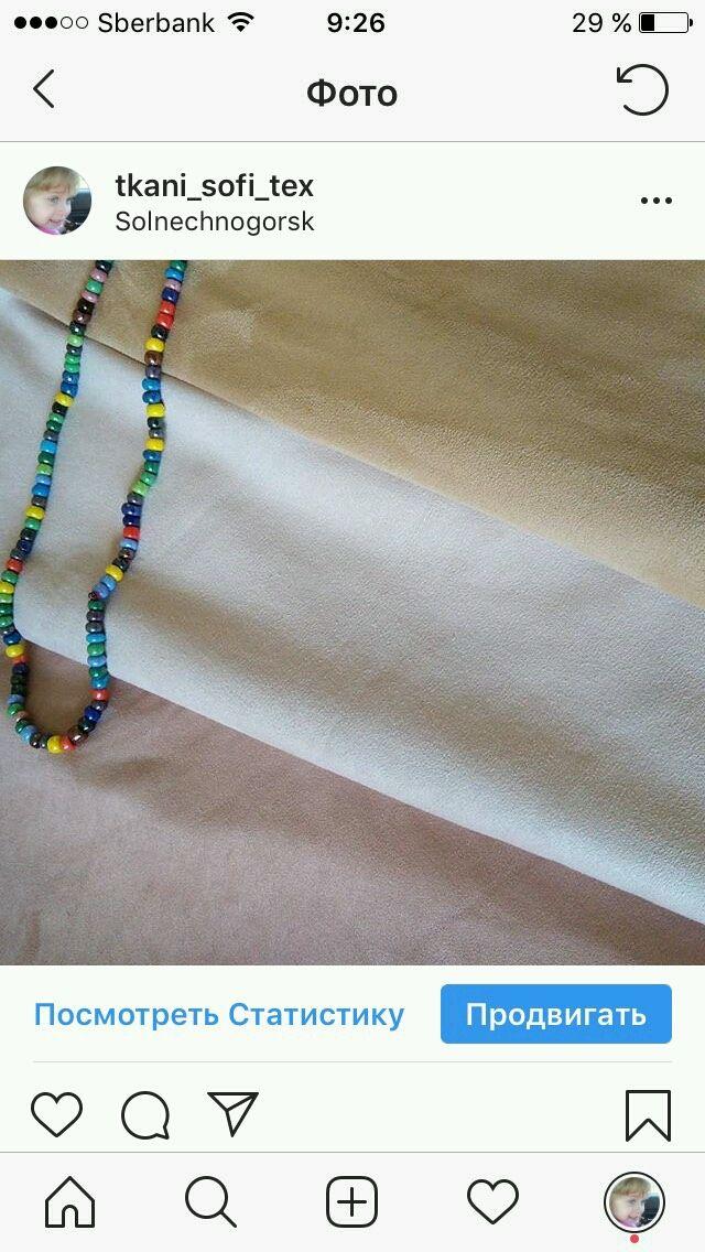 Ткань замша стрейч 3 вида , одежная, Замша, Москва,  Фото №1