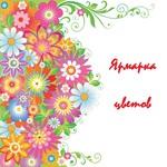 Ярмарка цветов (fairflower) - Ярмарка Мастеров - ручная работа, handmade