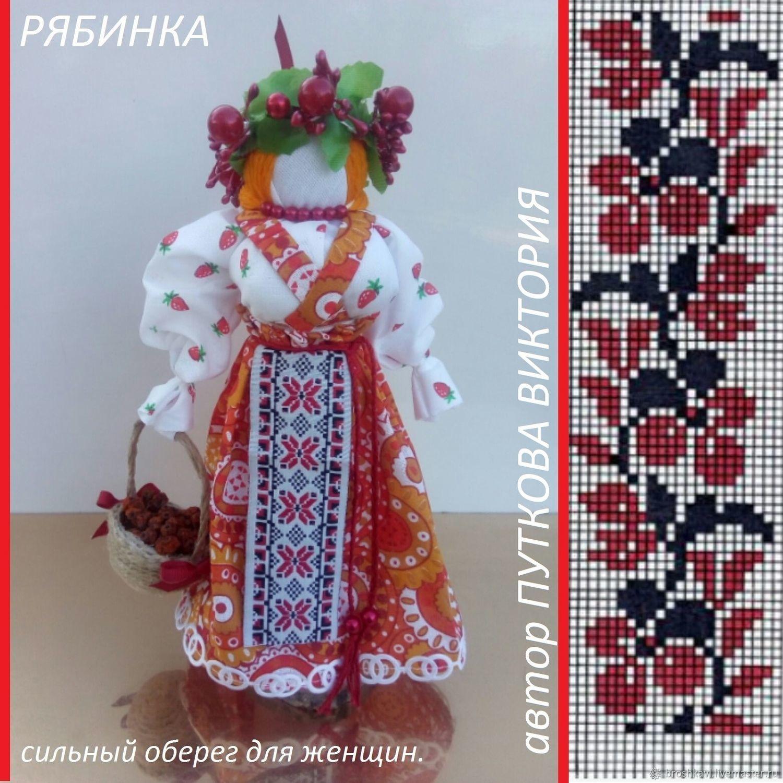 Кукла мотанка РЯБИНКА, Народная кукла, Владивосток,  Фото №1