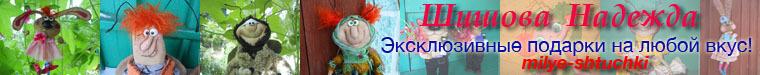 Надежда Шишова (milye-shtuchki)