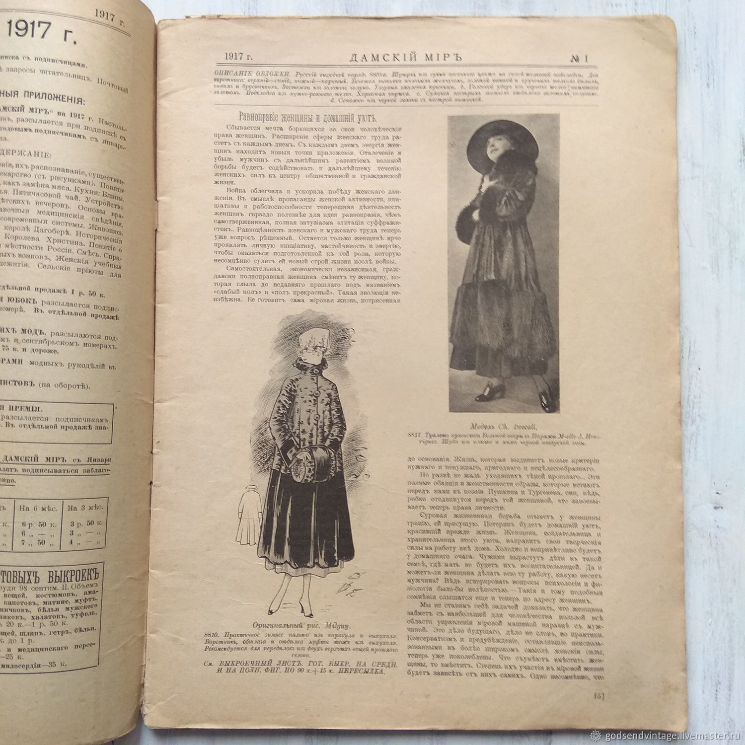 Magazine Ladies ' world, № 1 1917, with the application, Vintage books, St. Petersburg,  Фото №1