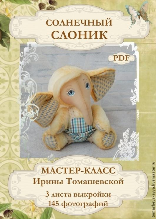 мастер-класс слоненок