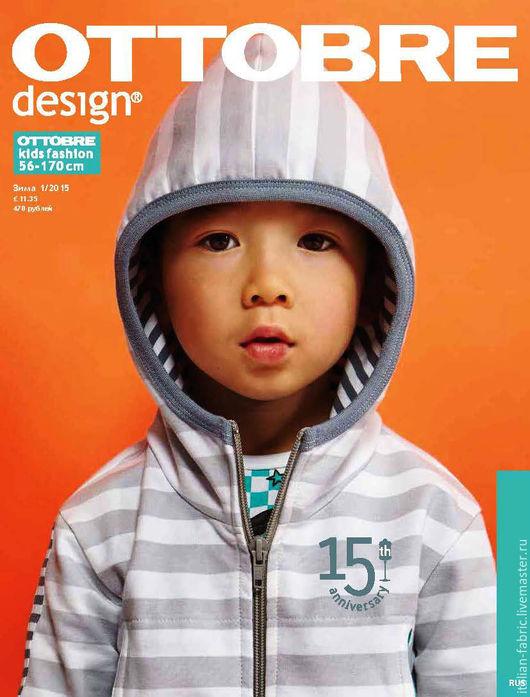Шитье ручной работы. Ярмарка Мастеров - ручная работа. Купить № 1/2015 Журнал OTTOBRE design Kids Fashion. Handmade.