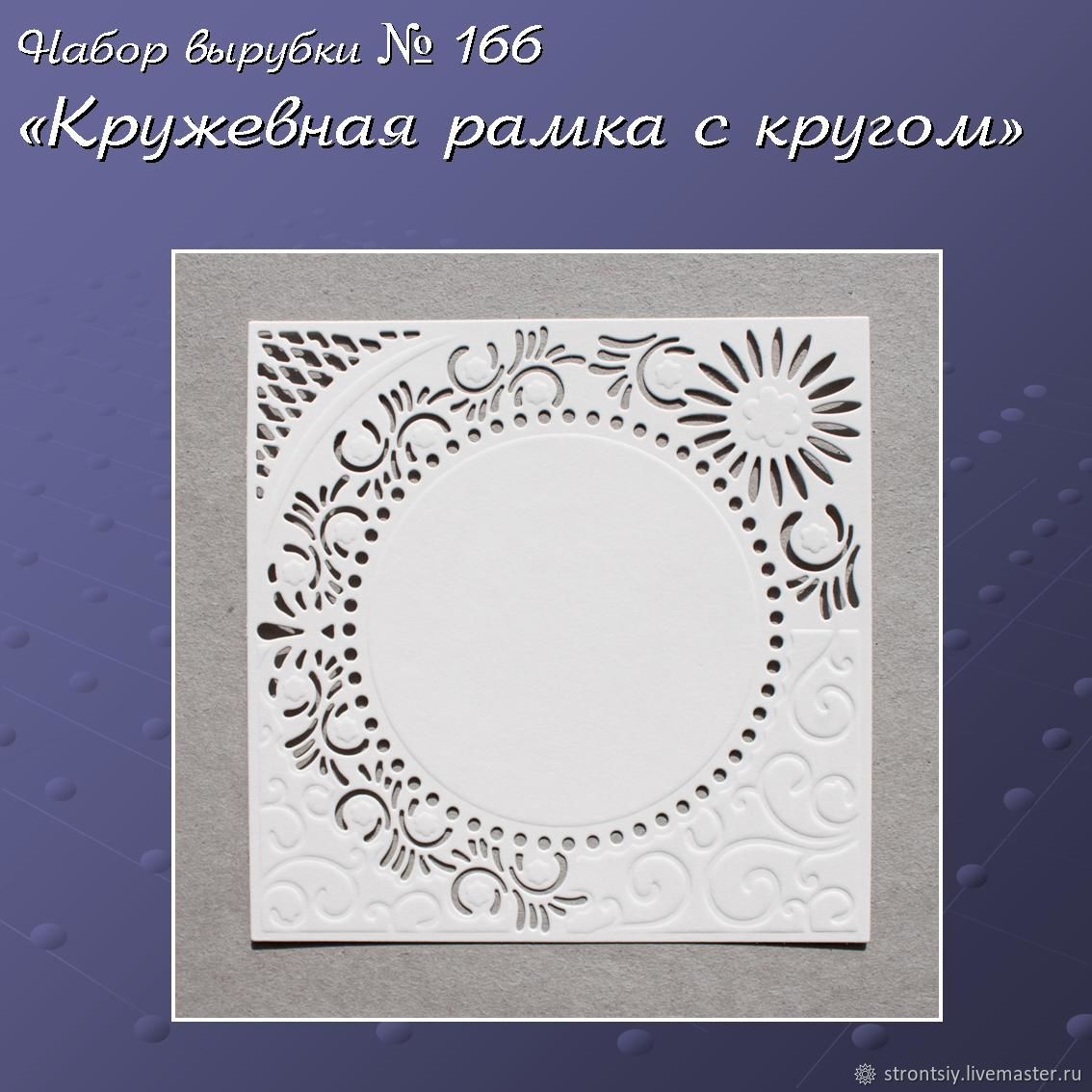 Set logging No. 172 `Lace frame with circle` etched kit 1 item
