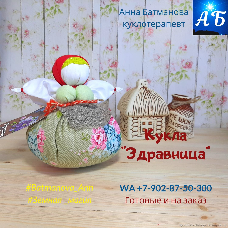 Травница - Здравница, Народная кукла, Екатеринбург,  Фото №1