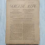 Винтаж handmade. Livemaster - original item Magazine Ladies ` world, № 6 1917, with the application. Handmade.