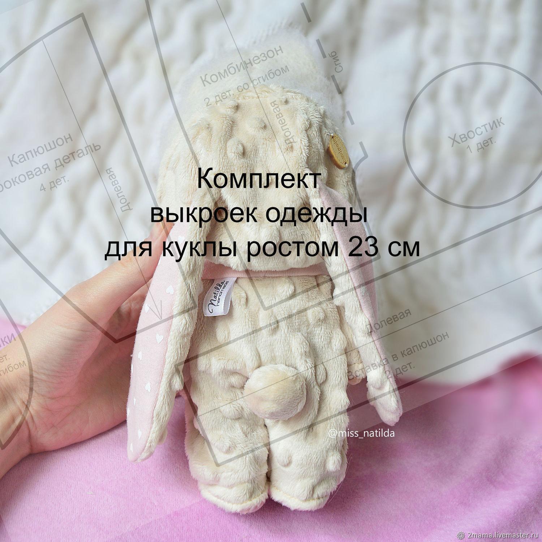 Коллекционные куклы ручной работы. Ярмарка Мастеров - ручная работа. Купить  Комплект выкроек одежды для ... 910fcd335f4