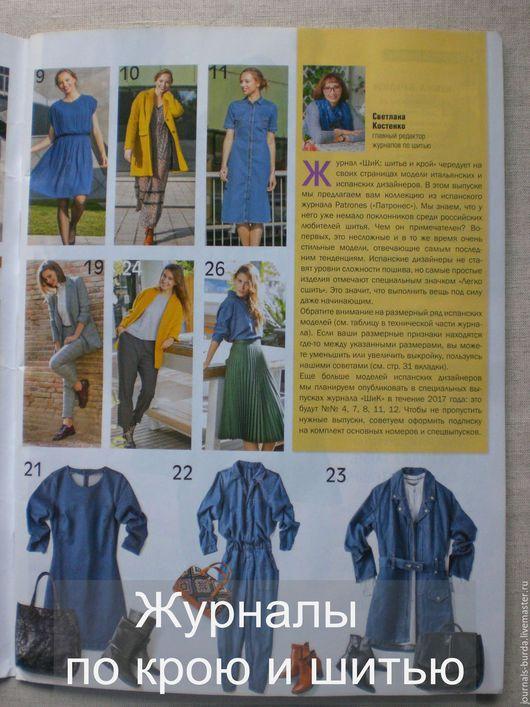 Журнал все о кройке и шитье
