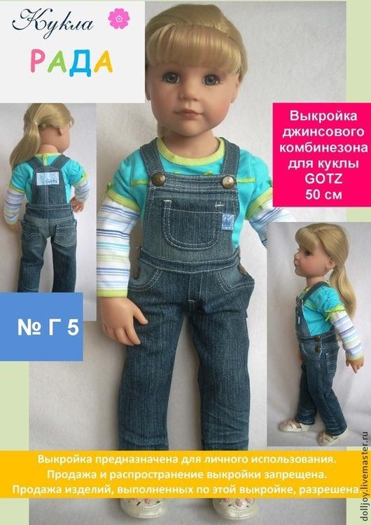 Куклы и игрушки ручной работы. Ярмарка Мастеров - ручная работа. Купить Выкройка и МК комбинезона для куклы Gotz 50 см. Handmade.
