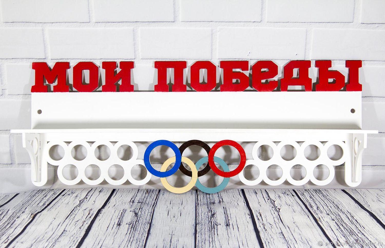 Медальница с полкой мои победы, Атрибутика, Москва, Фото №1
