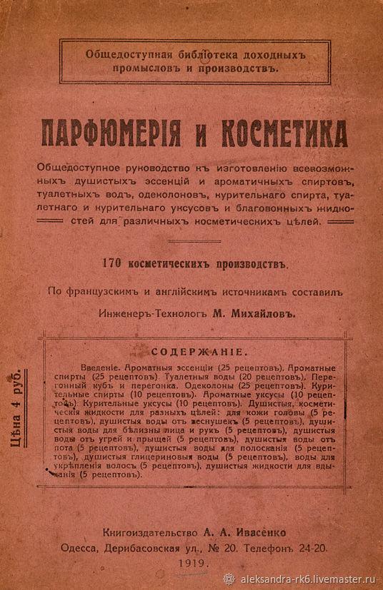Perfumes and cosmetics. 1919, Books, Ekaterinburg,  Фото №1