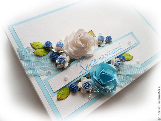 """Свадебные аксессуары ручной работы. Ярмарка Мастеров - ручная работа. Купить Книга для пожеланий """" Нежно голубые розы"""". Handmade."""