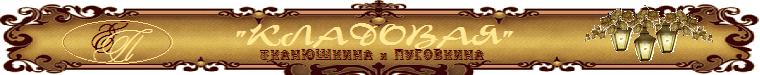 """Тканюшкина и пуговкина КЛАДОВАЯ"" (tkani-pugovki)"