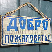 Для дома и интерьера ручной работы. Ярмарка Мастеров - ручная работа Табличка деревянная Добро пожаловать. Handmade.