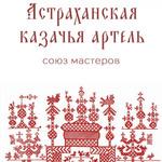 Астраханская казачья артель (kazachia-artel) - Ярмарка Мастеров - ручная работа, handmade