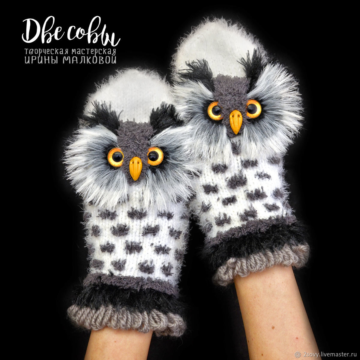 Polar Owl Mittens-2, Mittens, Moscow,  Фото №1