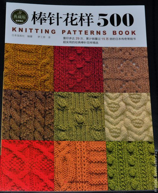 Обучающие материалы ручной работы. Ярмарка Мастеров - ручная работа. Купить Книга по вязанию спицами 500 мотивов. Handmade. Книга
