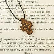 """Украшения ручной работы. Ярмарка Мастеров - ручная работа """"Лавра"""" - деревянный нательный крест из кипариса. Handmade."""