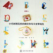 Материалы для творчества handmade. Livemaster - original item Book on embroidery brooch number 3. Handmade.