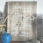 Для дома и интерьера ручной работы. Ярмарка Мастеров - ручная работа Любовь цитата из Библии. Handmade.