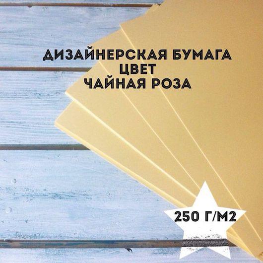 Открытки и скрапбукинг ручной работы. Ярмарка Мастеров - ручная работа. Купить Дизайнерская бумага цвет чайная роза  250г/м2. Handmade.