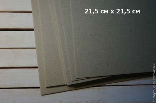 Открытки и скрапбукинг ручной работы. Ярмарка Мастеров - ручная работа. Купить Переплет.карт.1,5 мм 21,5 х 21,5 см. Handmade.
