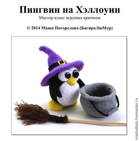 Обучающие материалы ручной работы. Ярмарка Мастеров - ручная работа. Купить МК Пингвин на Хеллоуин - вязаная игрушка крючком - мастер класс. Handmade.