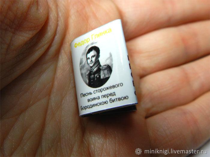 Мини-книги со стихами о Бородинской битве, Кукольные домики, Санкт-Петербург,  Фото №1