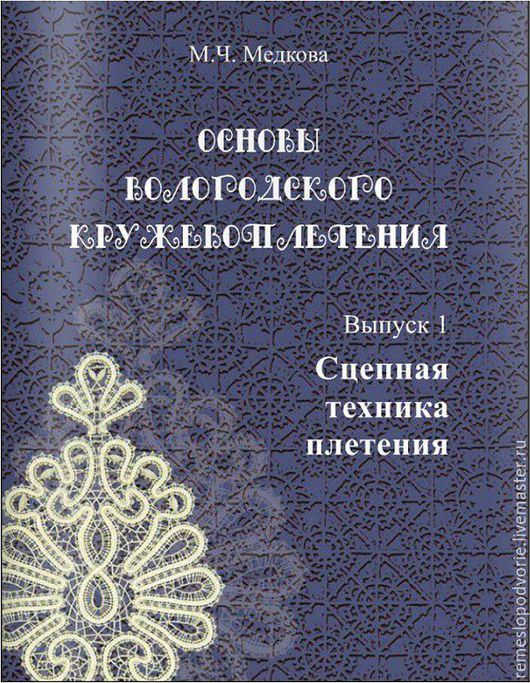 Медкова М.Ч. Основы вологодского кружевоплетения. Сцепная техника плетения. Стоимость книги 750 руб.