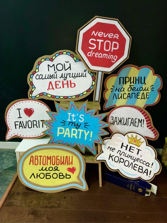 Картонные Спикбаблы на праздник, Наборы аксессуаров, Москва,  Фото №1