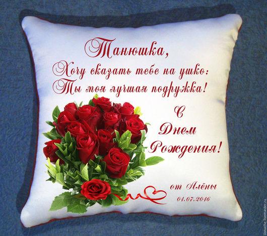 Такую подушку можно заказать не только подруге, но и коллеге, соседке и т.д. Текст  может быть любым - для жены, для любимой, для подруги, для дочки, для мамы, бабушки, тещи, свекрови.