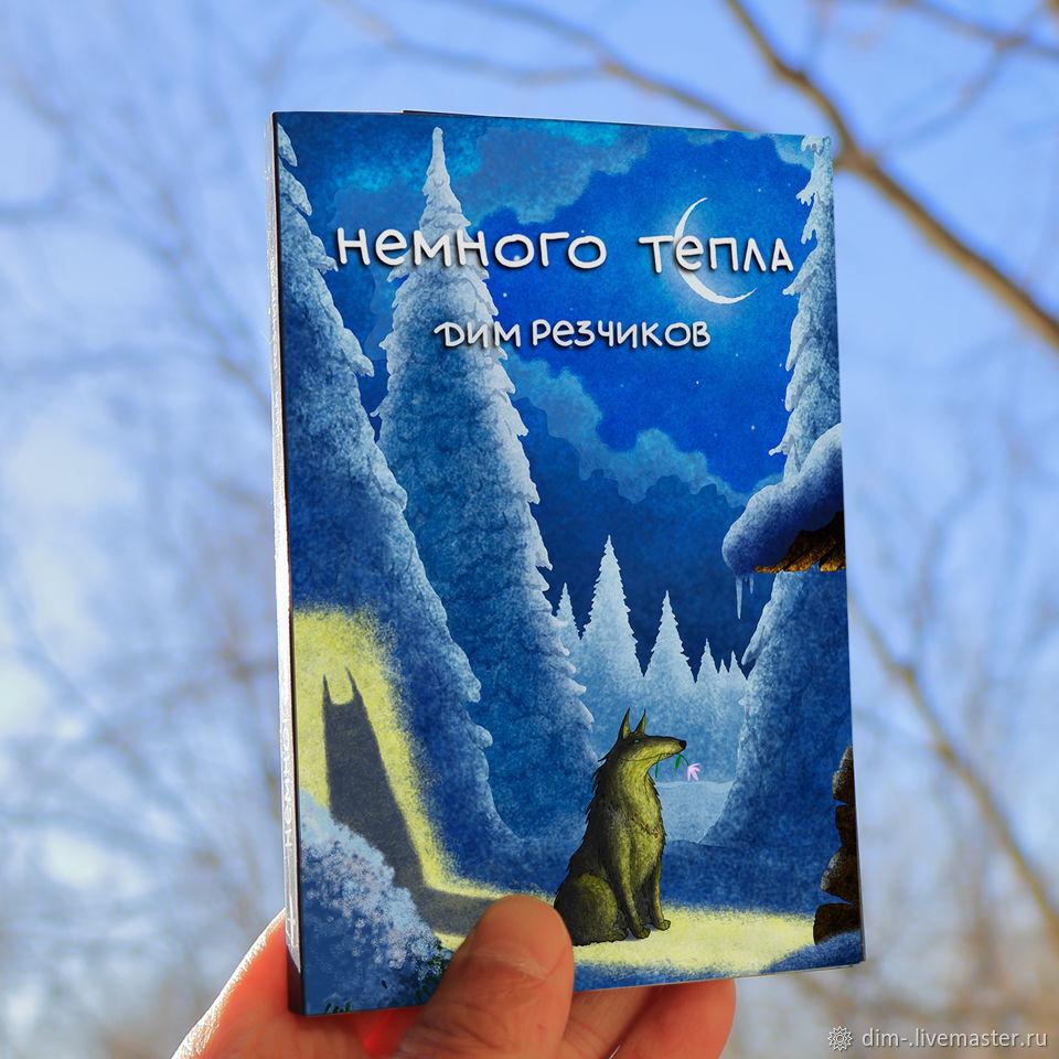"""Набор из 15 коллекционных авторских открыток """"Немного тепла"""", Открытки, Москва,  Фото №1"""