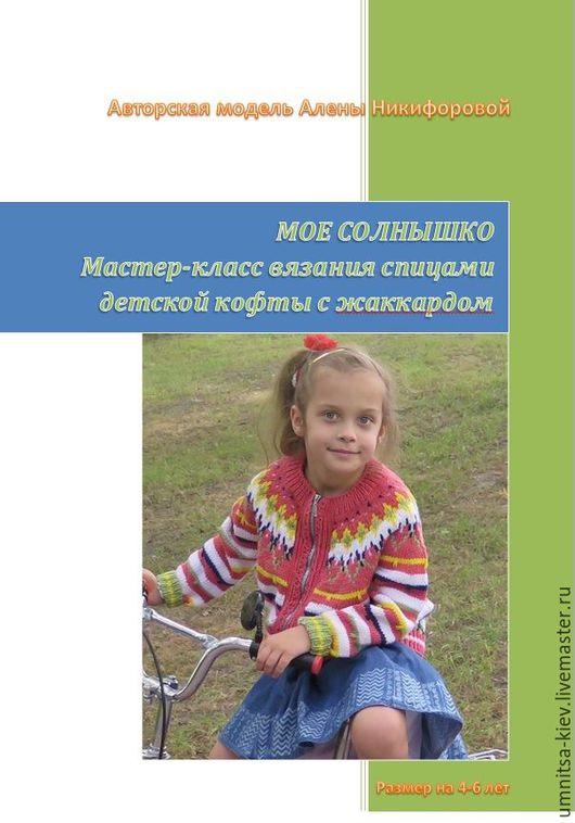 Фото. Мастер класс вязания на спицах детской кофточки.Детская кофточка с круглой кокеткой и жаккардом.
