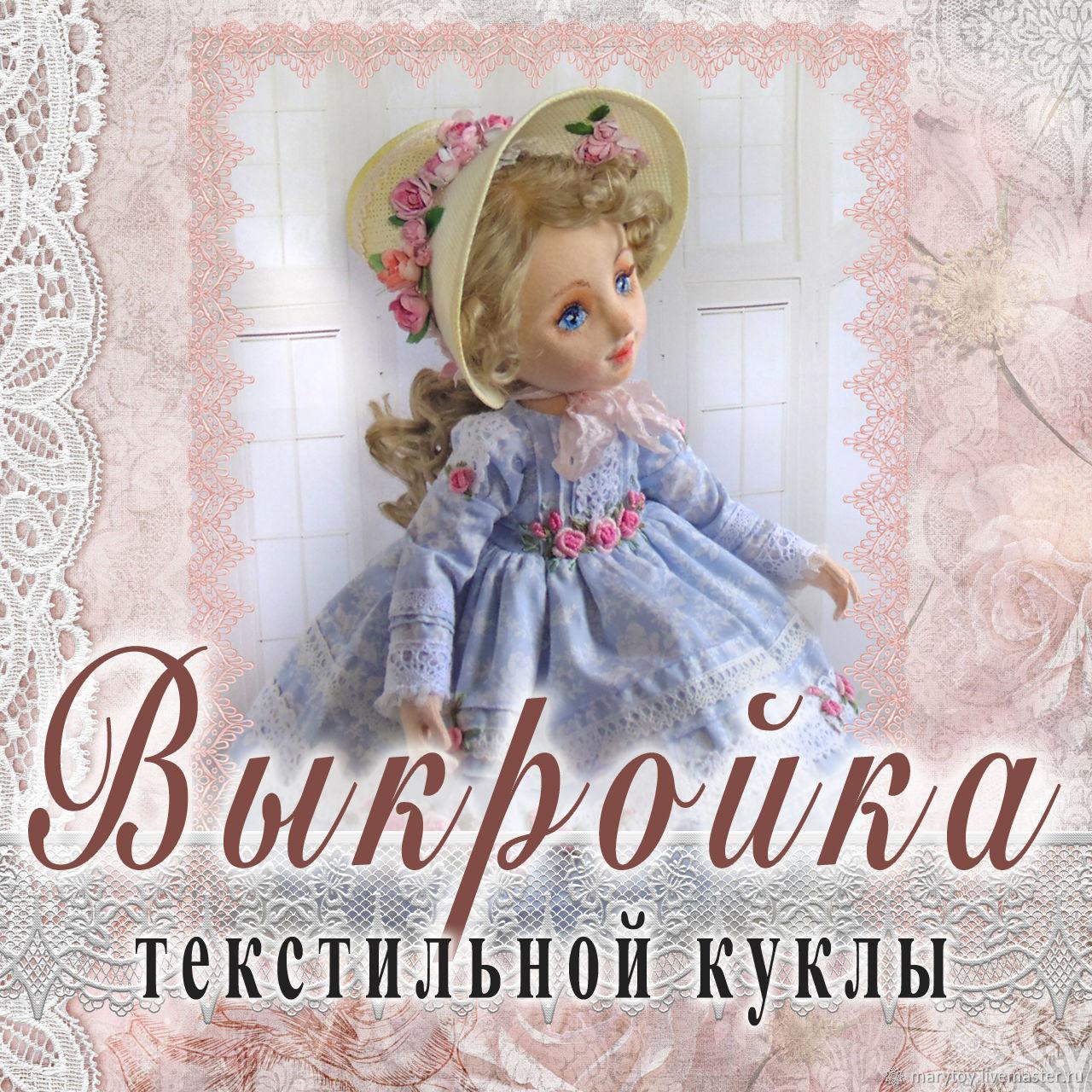Выкройка куклы текстильной, хлопок трикотаж, Выкройки для кукол и игрушек, Сочи,  Фото №1