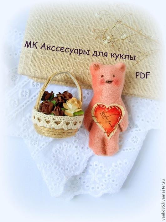 Обучающие материалы ручной работы. Ярмарка Мастеров - ручная работа. Купить Мастер Класс Акссесуары для куклы (мишка и корзинка) 61 фото PDF. Handmade.