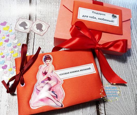 Подарки для влюбленных ручной работы. Ярмарка Мастеров - ручная работа. Купить Чековая Книжка Желаний - оригинальный подарок мужчине. Handmade.