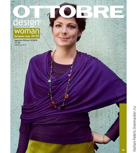 Шитье ручной работы. Ярмарка Мастеров - ручная работа. Купить № 5/2010 Журнал OTTOBRE Woman. Handmade. Разноцветный