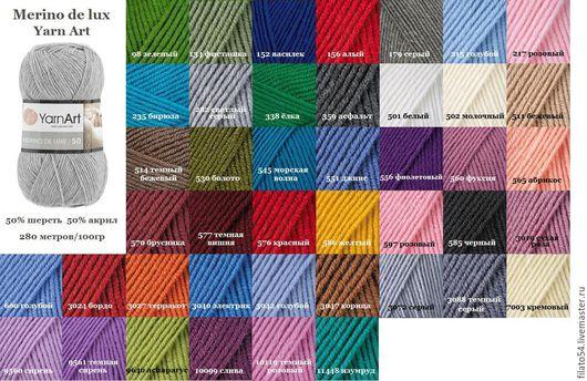 Merino de lux Yarn Art  полушерстяная пряжа  Мерино де люкс ярн арт турецкая пряжа