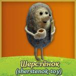Александр (sherstenok-toy) - Ярмарка Мастеров - ручная работа, handmade